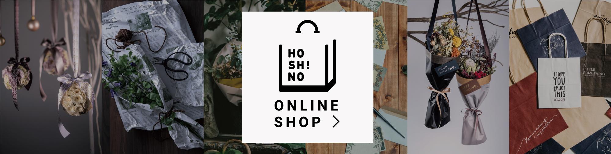 HOSHINO ONLINE SHOP
