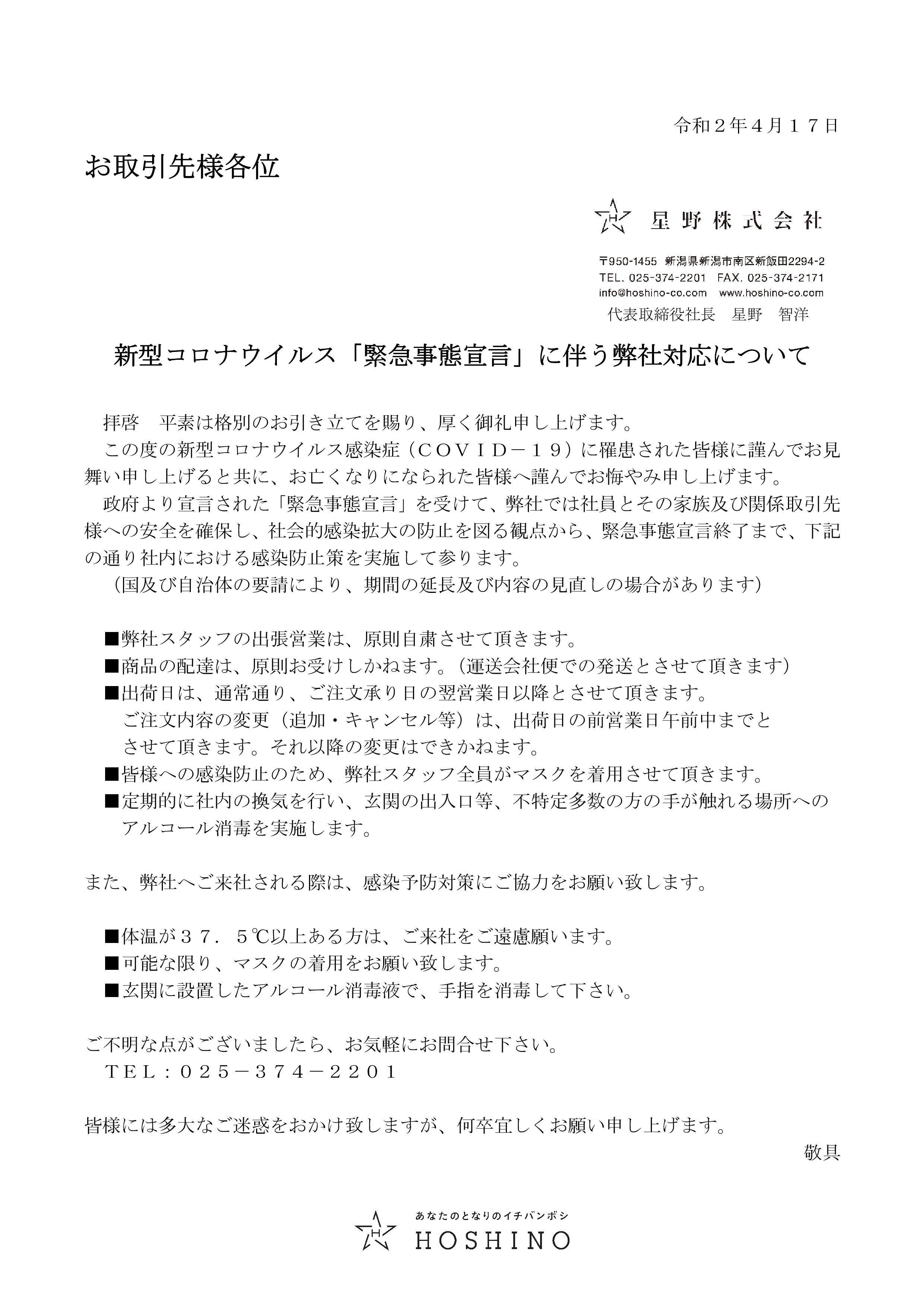 新潟 県 緊急 事態 宣言